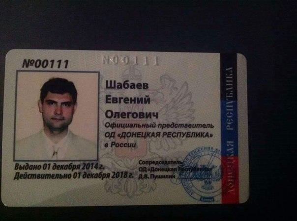 Вбивство Жиліна: фанати ДНР в Росії висунули гучне звинувачення (1)