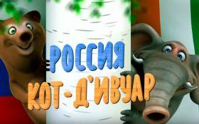 Росіяни насмішили мережу мультяшним роликом про футбол: з'явилося відео