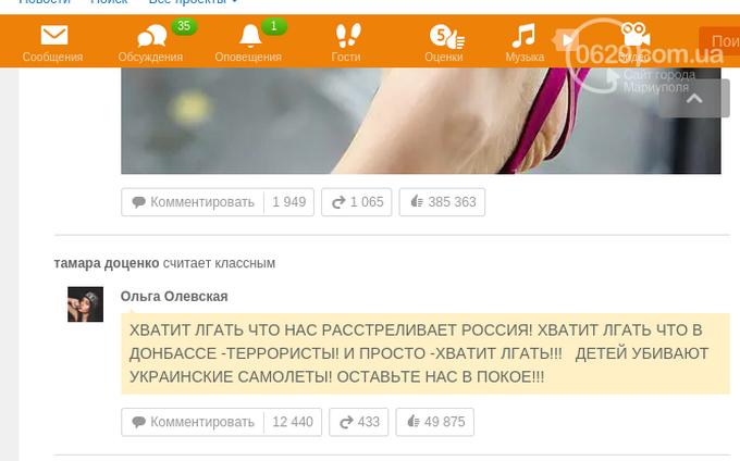 Учителів-фанатів ДНР і Путіна знайшли ще в одному місті України: опубліковані фото (8)
