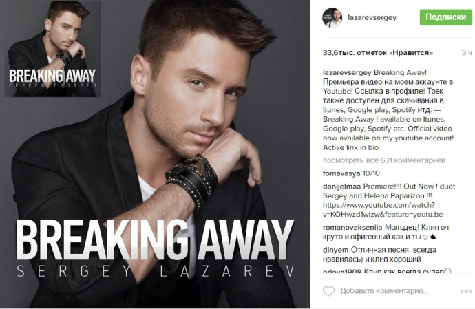 Дівчину в новому кліпі Лазарєва розкритикували в мережі: опубліковано відео (1)