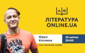 """Юрко Космына - 25 апреля в проекте """"ЛИТЕРАТУРА. ONLINE.UA"""""""