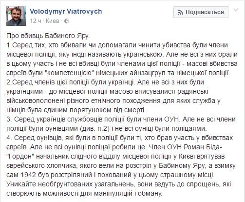 Президент Ізраїлю розбурхав звинуваченнями на адресу українських націоналістів: з'явилося відео виступу (1)