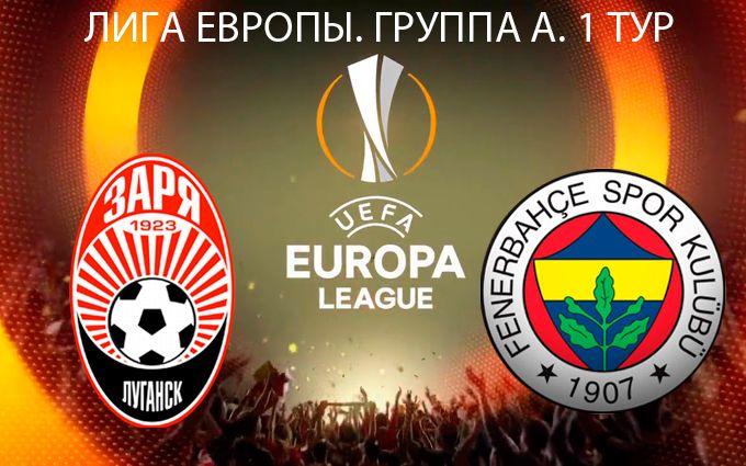 Зоря - Фенербахче: онлайн трансляція матчу