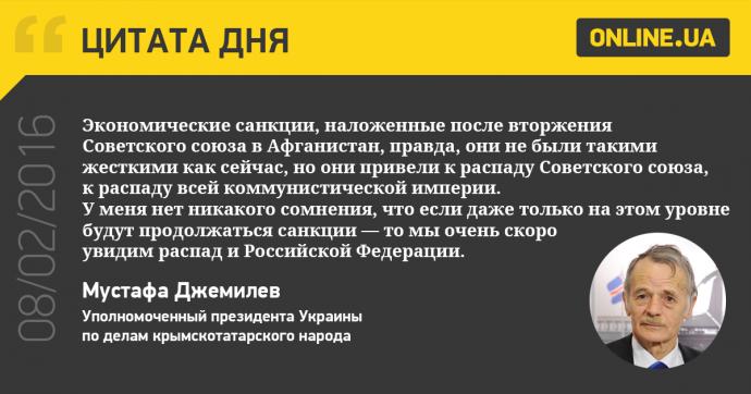 8 февраля в Украине и мире: главные новости дня (1)