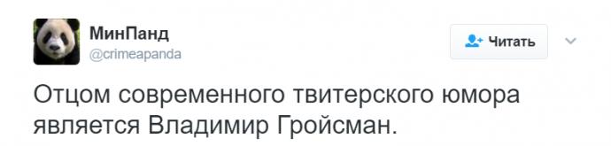 А кто папа коррупции? Гройсман вызвал шторм в соцсетях словами о Тимошенко (2)