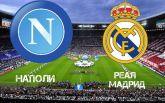 Где смотреть онлайн матч Наполи - Реал: расписание трансляций