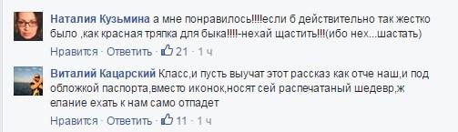 """Не гірше, ніж розп'ятий хлопчик і снігурі: соцмережі сміються з нової """"страшилки"""" росіян (4)"""