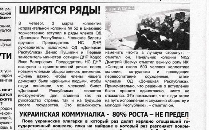 Боевики похвастались массовым вступлением зэков в ряды ДНР