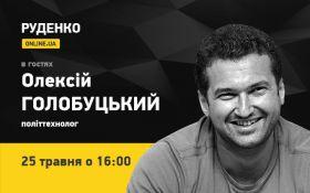 Политтехнолог Алексей Голобуцкий 25 мая - в прямом эфире ONLINE.UA