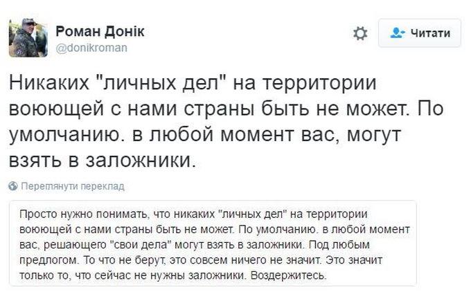 Жодних особистих справ у Росії: соцмережі киплять через арешт українця в Москві (2)