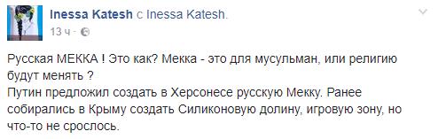 """Путин предложил создать в Херсонесе """"российскую Мекку"""": в сети смеются (4)"""
