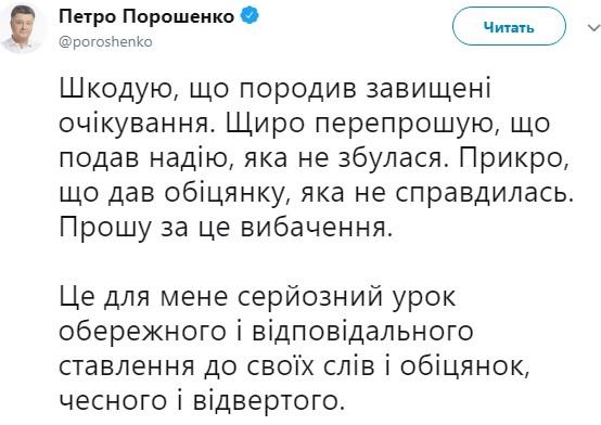 Скоро флаг Украины вновь будет развеваться в Донецке: Порошенко выступил с громким обещанием (3)
