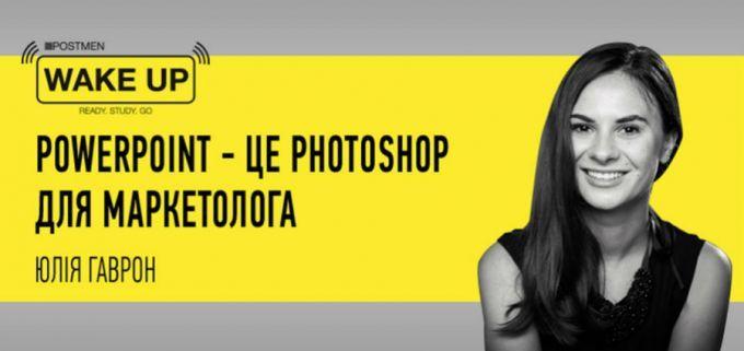 Powerpoint - это Photoshop для маркетолога - эксклюзивная трансляция на ONLINE.UA (видео)