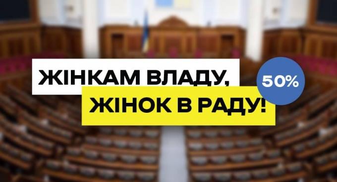 Женщинам власть: украинки требуют уравнять гендерный дисбаланс в парламенте (1)