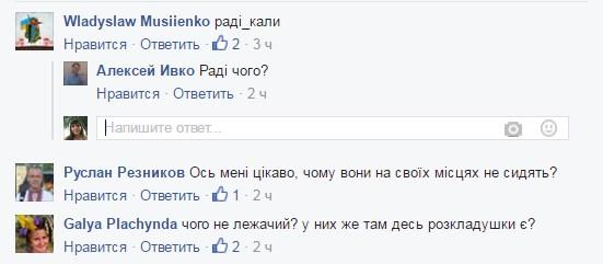 Пивасик, семки, всі справи: в мережі посміялися з фото страйку людей Ляшка (2)