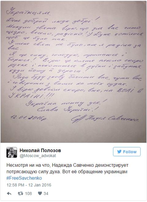 Савченко важко, але вона тримається - адвокат (2)