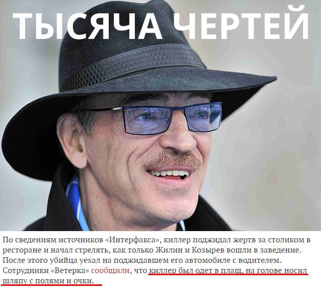 Десь занервував Царьов: соцмережі киплять через вбивство сепаратиста Жиліна (5)