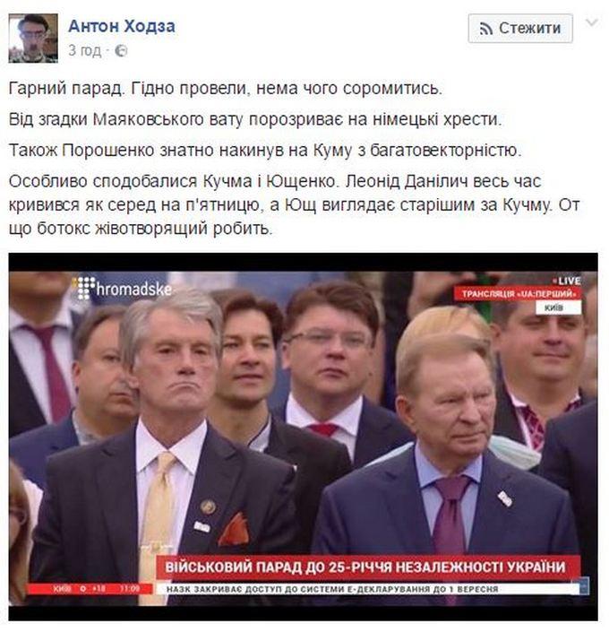Это уже другая Украина: в соцсетях продолжают делиться впечатлениями от парада в Киеве (1)