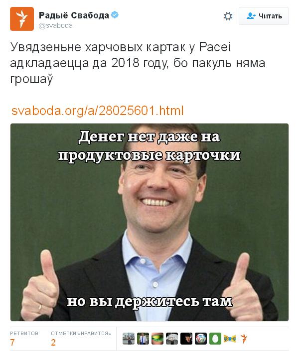 У Росії введуть продовольчі картки, але поки на них нема грошей: соцмережі сміються (2)