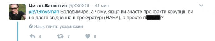 А кто папа коррупции? Гройсман вызвал шторм в соцсетях словами о Тимошенко (6)