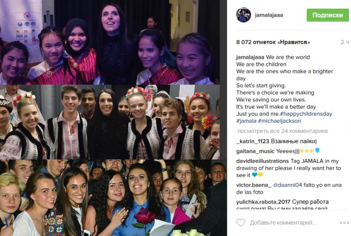 Джамала привітала дітей світу словами Майкла Джексона: опубліковано фото (1)