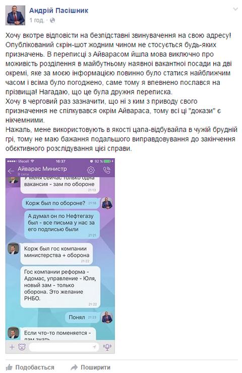 Пасишник ответил на переписку с Абромавичусом, которую обнародовал Лещенко (1)
