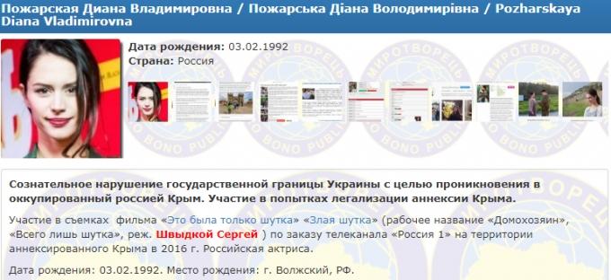 """В базу """"Миротворца"""" внесли еще одну известную российскую актрису (1)"""