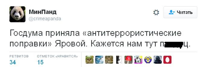 Вітаємо майбутніх політзеків: соцмережі обговорюють ухвалені в Росії гучні закони (6)