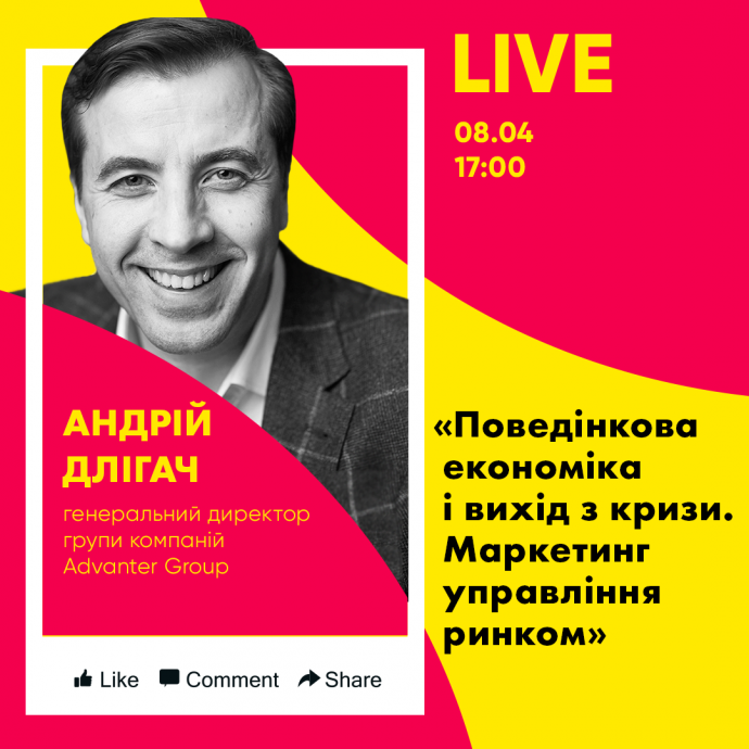Не доставайте любимых на карантине: присоединяйтесь к live-эфирам Украинского маркетинг-форума (3)