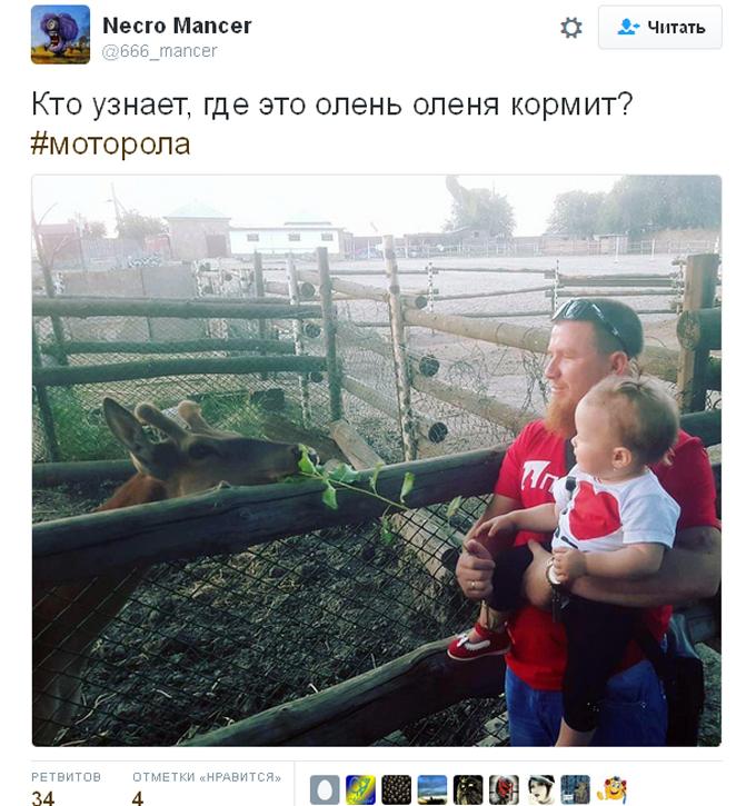 В мережі посміялися над фото бойовика Мотороли (1)