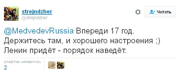 Прем'єр Росії знову побажав здоров'я і гарного настрою: соцмережі сміються (6)