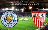Лестер Сити - Севилья - 2-0: онлайн матча и видео голов