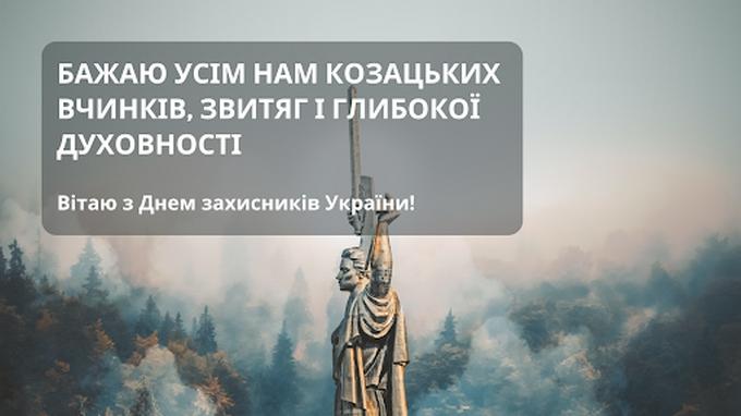 З Днем захисників та захисниць України 2021 — найкращі привітання, вірші, листівки (3)