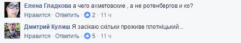 Боевики ЛНР уже отбирают предприятия Ахметова: в сети пошутили (3)