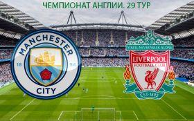 Манчестер Сити - Ливерпуль - 1-1: онлайн матча