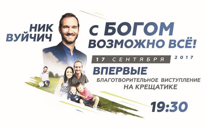 Вся Україна вперше відсвяткує День подяки з Ніком Вуйчичем!