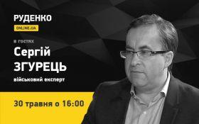 Военный эксперт Сергей Згурец 30 мая - в прямом эфире ONLINE.UA (видео)