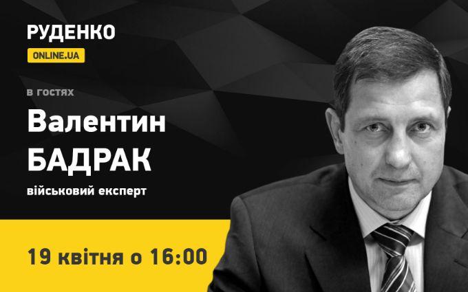 Военный эксперт Валентин Бадрак - в эфире ONLINE.UA