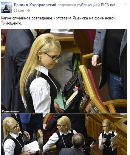 В сети пошутили над новым имиджем Тимошенко (3)