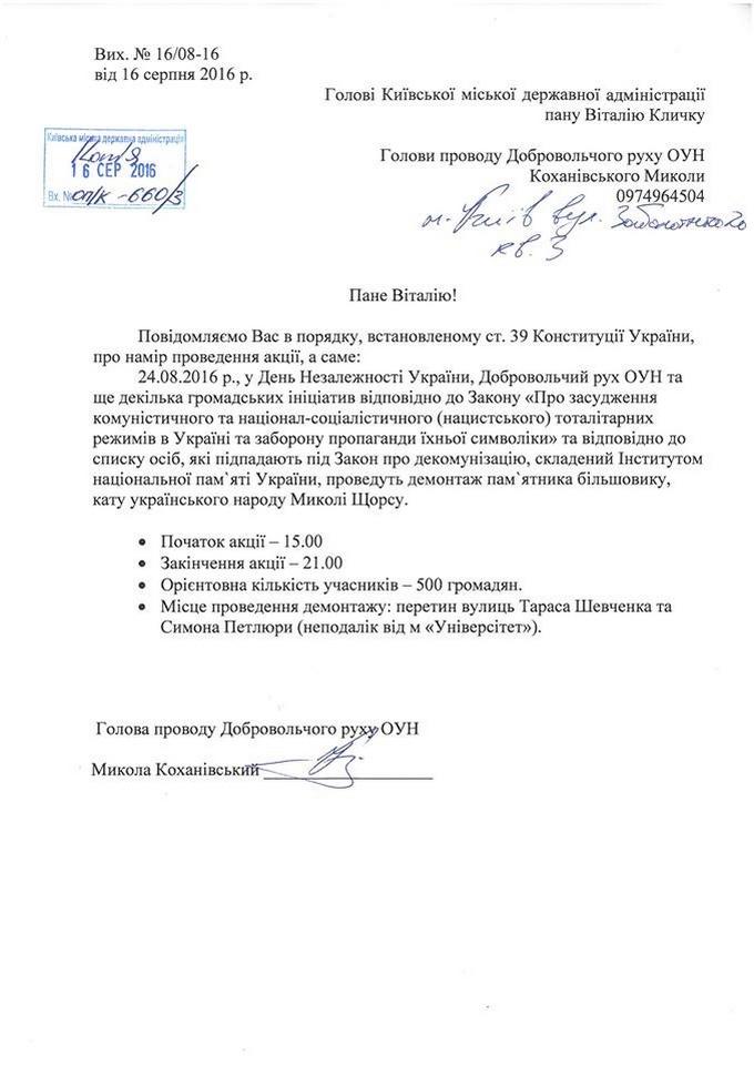 У Києві знову зібралися валити відомий радянський пам'ятник (1)
