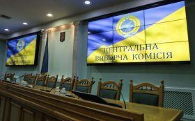 Рада затвердила новий склад ЦВК - опубліковано список