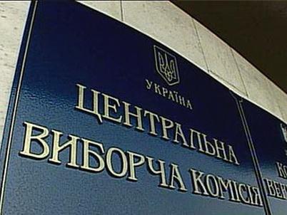 ЦИК: На выборы Рады пойдет 1,2 миллиарда гривен
