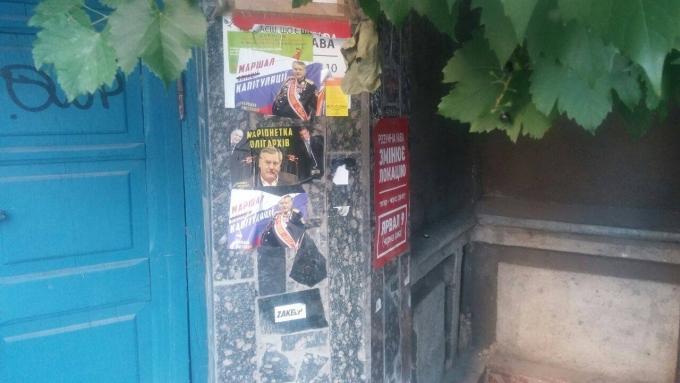 Активисты «Народной люстрации Украины» обвинили Гриценко в сотрудничестве с Левочкиным - СМИы (1)