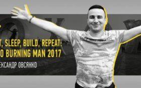 Александр Овсянко Eat, sleep, build, repeat: о burning man 2017