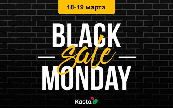 Black Monday Sale від Kasta: дводенний марафон знижок