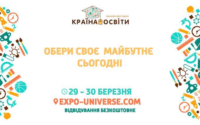 Всеукраїнська онлайн виставка «Країна освіти»