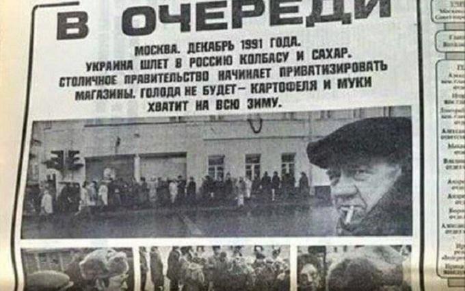 У мережі згадали, як Україна годувала Росію: опубліковано фото