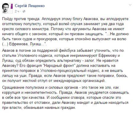 Арест полицейского и гнев Авакова взбудоражили соцсети (4)