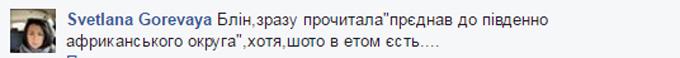 Пацани йдуть до успіху: українці в соцмережах висміяли указ Путіна про Крим (3)
