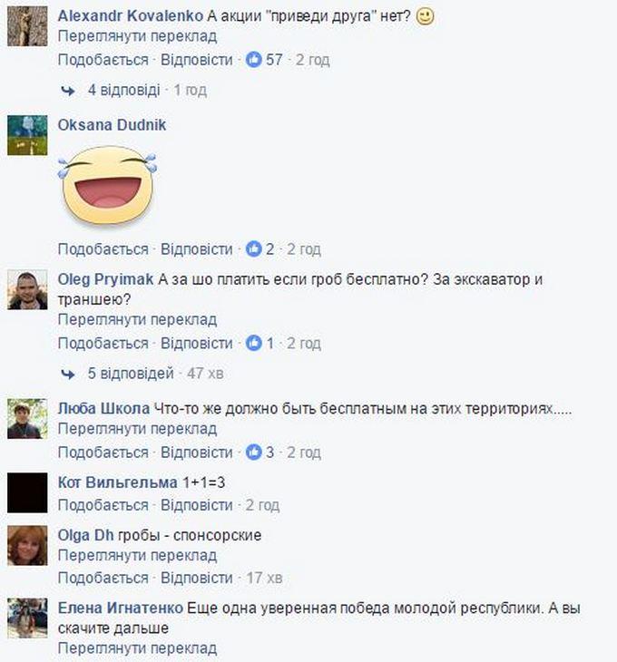 """Труни безкоштовно: соцмережі насмішила """"доброта"""" у бойовиків ЛНР (1)"""